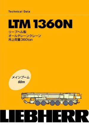 thumbnail of LTM1360N spec mt ja v200411