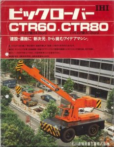 thumbnail of CTR60_CTR80_brochure_ja