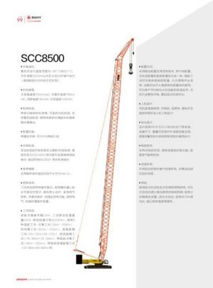 thumbnail of SCC8500_brochure_ch