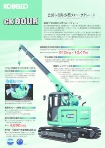 thumbnail of CK80UR-3 Spec mt ja