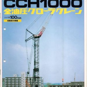 thumbnail of CCH1000 catalog mt ja