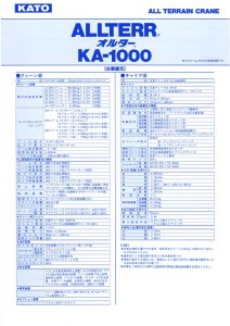 thumbnail of KA1000 spec mt ja