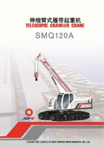 thumbnail of SMQ120A catalog en