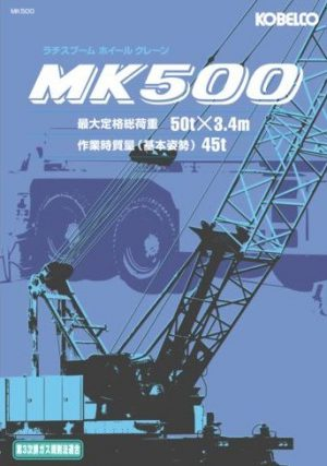 thumbnail of MK500-2_catalog_ja_v110101MF