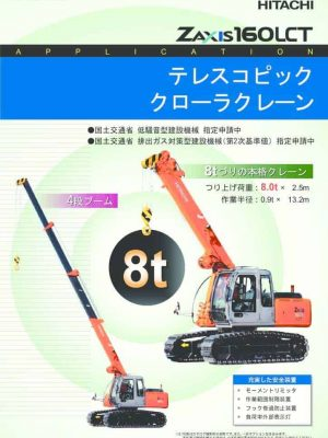thumbnail of Zaxis160LCT_spec_mt_ja_v0303