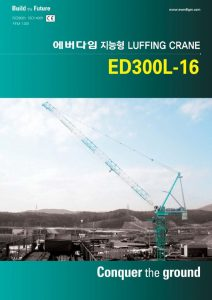thumbnail of ED300L-16_catalog_kr_v201209