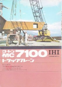 thumbnail of MC-7100_catalog_ja