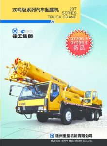 thumbnail of XCMG QY20B-5_QY20G-5_catalog_en_v021312