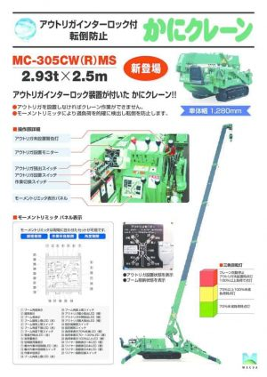 thumbnail of MC305CW-R-MS Spec mt ja