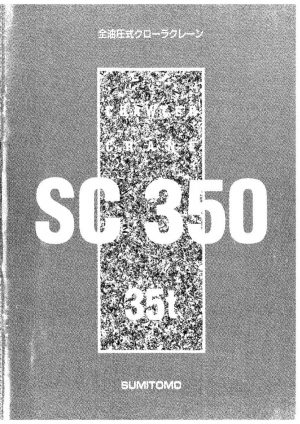 thumbnail of SC350-spec-mt-ja